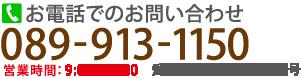 089-913-1150