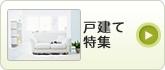 松山市 不動産 賃貸 一戸建て、貸家、平屋