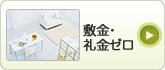 松山市 不動産 賃貸 敷金・礼金0物件