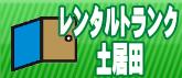 レンタルトランク土居田