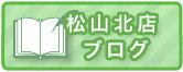松山北店日記
