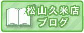 松山久米店日記