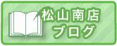 松山南店日記
