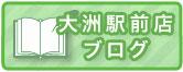 大洲駅前店日記