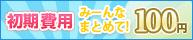 100円キャンペーン