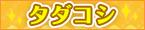 タダコシキャンペーン