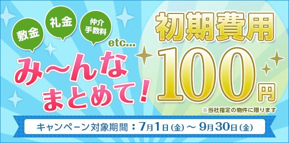初期費用100円キャンペーン