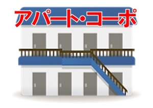 アパート・コーポ