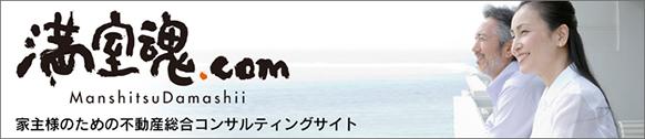 満室魂.com