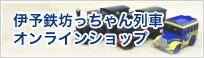 伊予鉄坊っちゃん列車オンラインショップ