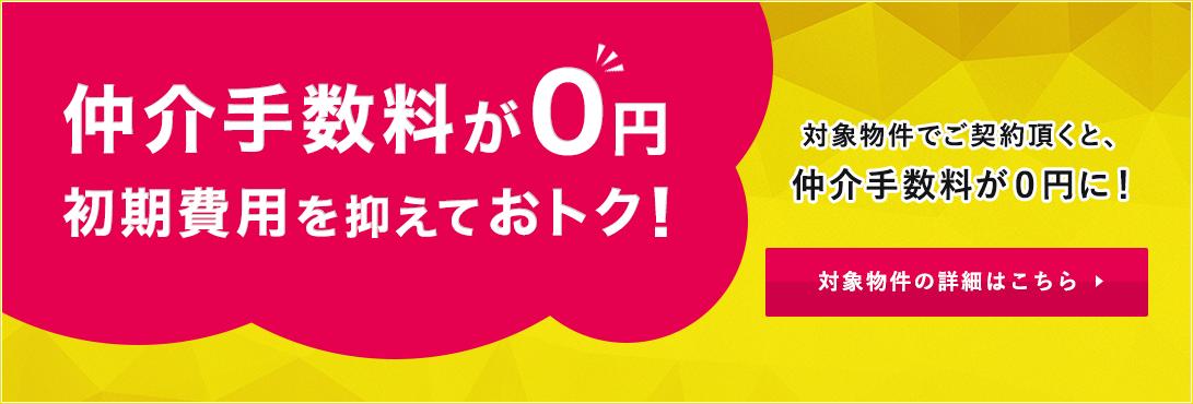仲介手数料0円