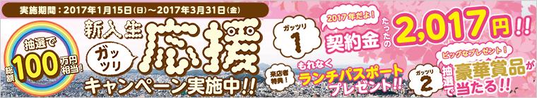 新生活ガッツリ応援キャンペーン