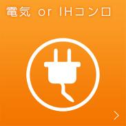 電気 or IHコンロ