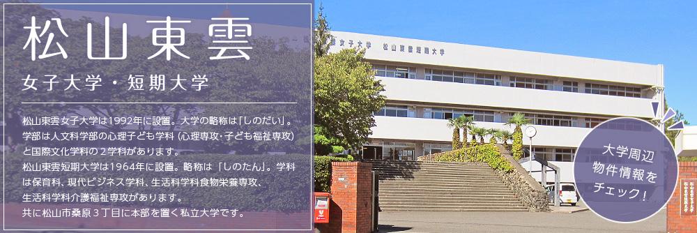松山東雲女子大学・短期大学