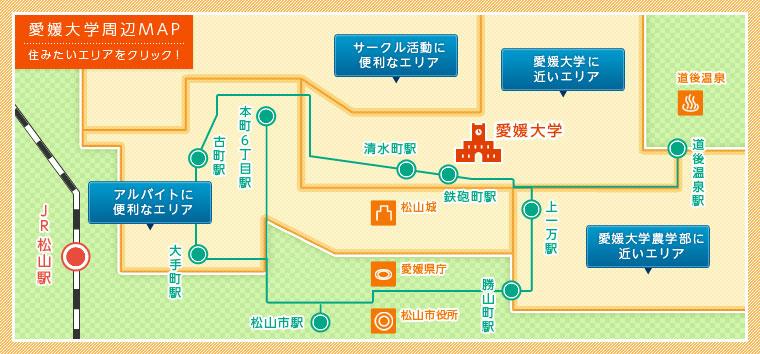 愛媛大学周辺MAP