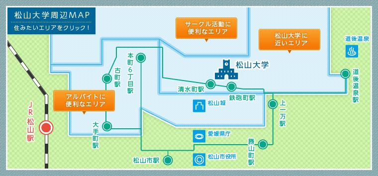 松山大学周辺MAP