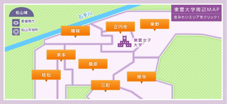 東雲大学周辺MAP