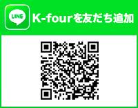 K-fourを友だち追加