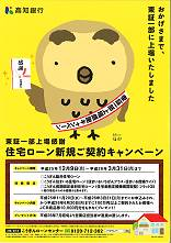 高知銀行住宅ローン