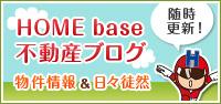 HOMEbase 不動産ブログ