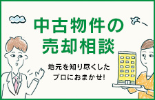 不動産の売却お任せ下さい!!