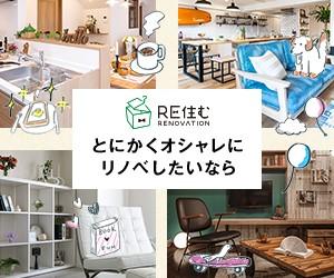 RE住むスタジオ kthome柳川店