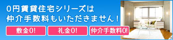 ケイティホームのゼロ円賃貸