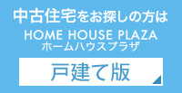 HOME HOUSE PLAZA 戸建て版