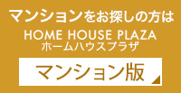 HOME HOUSE PLAZA マンション版