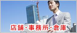 福岡市東区 賃貸 店舗・事務所・倉庫