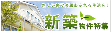 柳川市新築物件特集