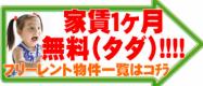 柳川市のキャンペーン物件