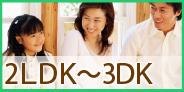 2LDK~3DK