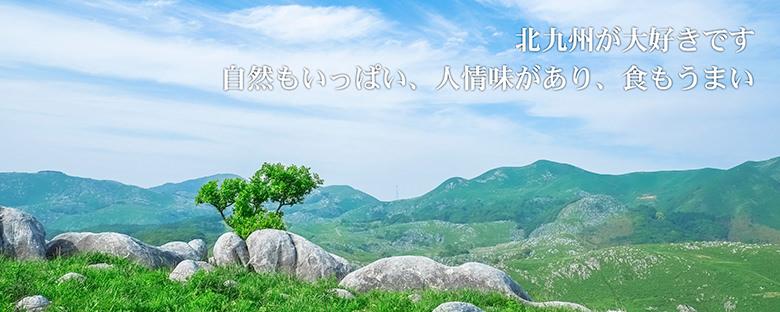 北九州が大好きです 自然もいっぱい、人情味があり、食もうまい
