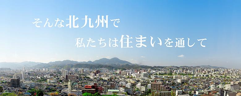 そんな北九州で私たちは住まいを通して