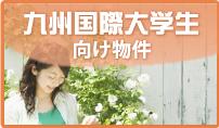 九州国際大学生向け物件