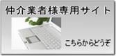 仲介業者様専用サイト