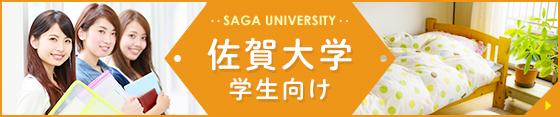 佐賀大学生向け物件