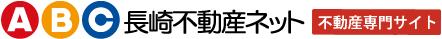 長崎賃貸ネット 賃貸専門サイト