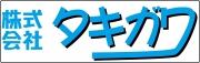 (株)タキガワのHP
