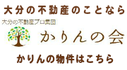 かりんの会ホームページ