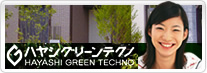 大分のエクステリア・ガーデニングならハヤシグリーンテクノ