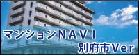 マンションNAVI別府市Ver