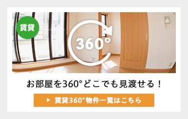 お部屋を360°どこでも見渡せる!