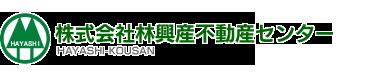 株式会社林興産不動産センター