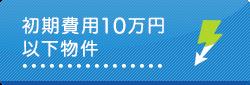 初期費用10万円以下
