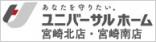 ユニバーサルホーム宮崎北店