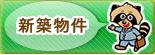 宮崎市の売買 新築物件