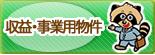 宮崎市の売買 収益・事業用物件