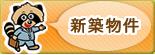 宮崎市の賃貸 新築物件